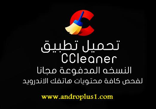 ccleaner pro plus