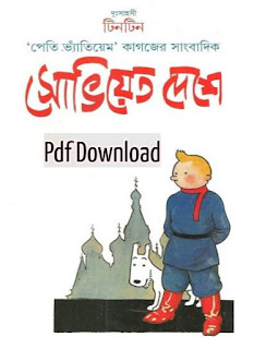 সোভিয়েত দেশে টিনটিন pdf download