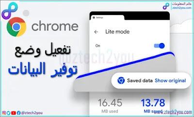 طريقة تشغيل وضع توفيرالبيانات Lite Mode في جوجل كروم
