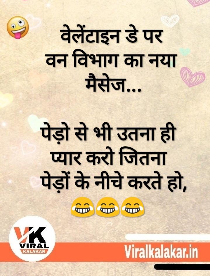 Best Funny Jokes Hindi Images Viral Kalakar