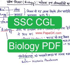 SSC biology notes pdf