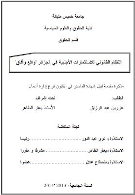 """مذكرة ماستر: النظام القانوني للاستثمارات الأجنبية في الجزائر """"واقع وأفاق"""" PDF"""