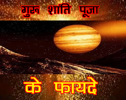 best remedies of malefic guru in hindi jyotish
