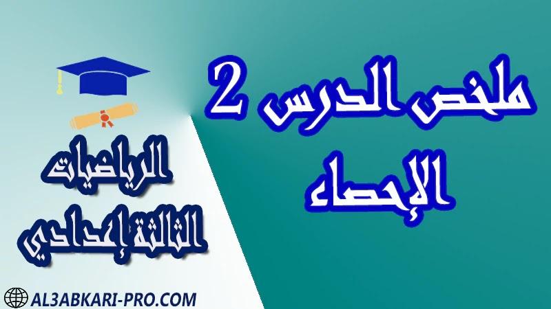 تحميل ملخص الدرس 2 الإحصاء - مادة الرياضيات مستوى الثالثة إعدادي تحميل ملخص الدرس 2 الإحصاء - مادة الرياضيات مستوى الثالثة إعدادي