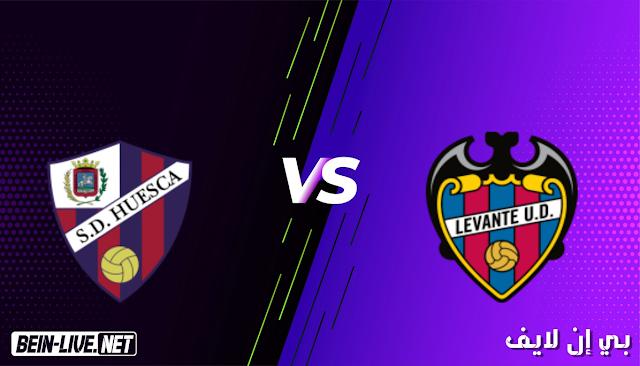 مشاهدة مباراة ليفانتي وهويسكا بث مباشر اليوم بتاريخ 02-04-2021 في الدوري الاسباني