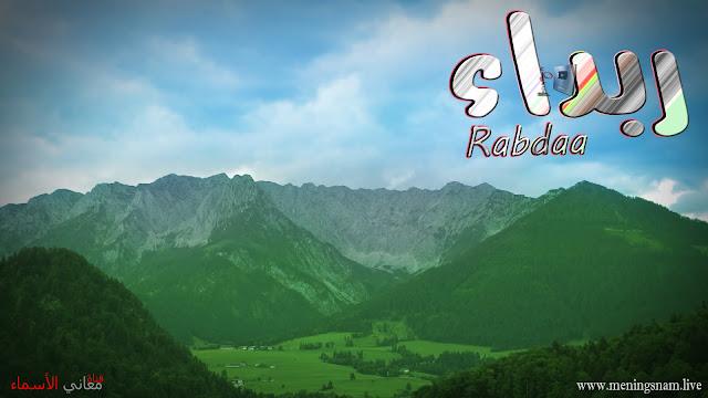 معنى اسم ربداء وصفات حاملة هذا الاسم Rabdaa