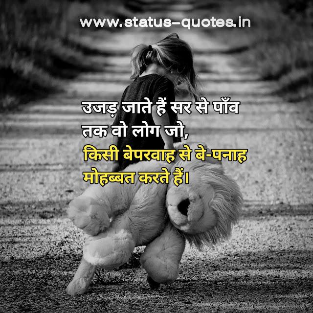 Sad Status In Hindi | Sad Quotes In Hindi | Sad Shayari In Hindiउजड़ जाते हैं सर से पाँव तक वो लोग जो, किसी बेपरवाह से बे-पनाह मोहब्बत करते हैं।