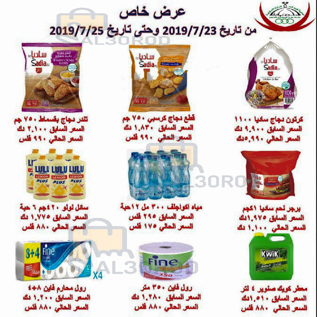 عروض جمعية عبد الله المبارك التعاونية الكويت من 23 حتى 25-7-2019