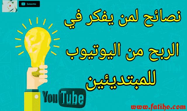 نصائح لمن يفكر في إنشاء قناة يوتيوب ناجحة و مربحة للمبتديئين