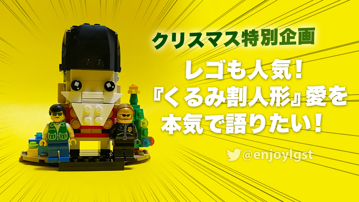 レゴも人気!『くるみ割人形』愛を本気で語りたい!クリスマス特別企画