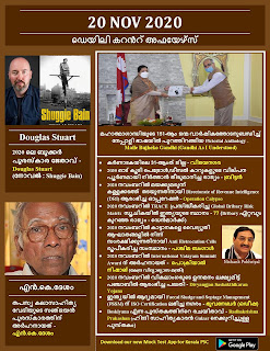 Daily Malayalam Current Affairs 20 Nov 2020