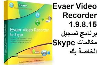 Evaer Video Recorder 1.9.8.15 برنامج تسجيل مكالمات Skype الخاصة بك