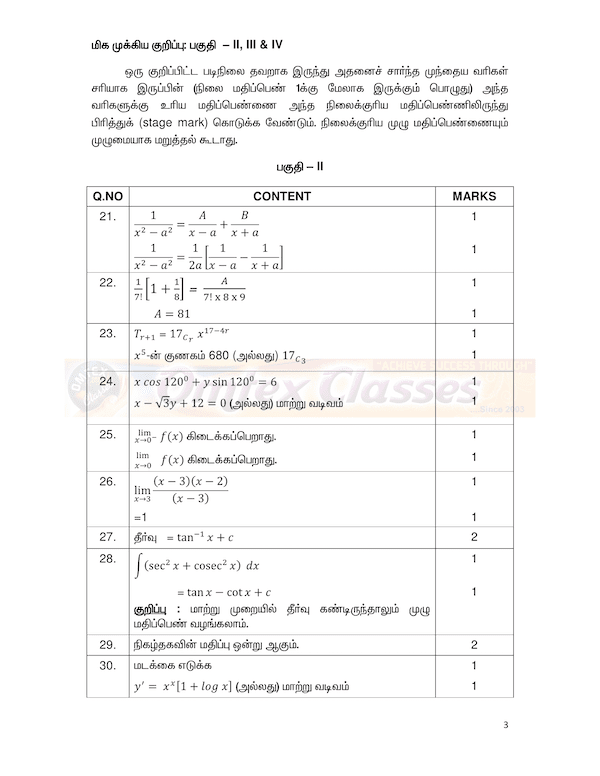 11th Maths - Official Answer Keys for Public Exam 2020 - Tamil Medium