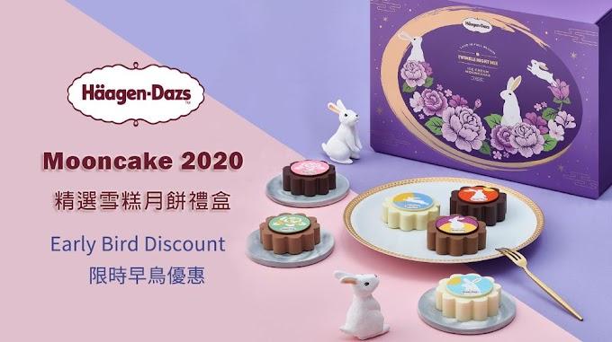 Häagen-Dazs™ 雪糕月餅禮盒兌換券