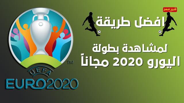 افضل المواقع لمشاهدة بطولة اليورو 2020 مجاناً