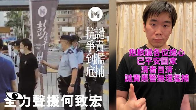 【民主派初選】彭卓棋團隊遭拘捕 何致宏:衝著我身分而來