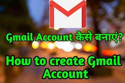 Gmail id कैसे बनाएं ?Google Account कैसे बनाएं?-How to create a gmail account
