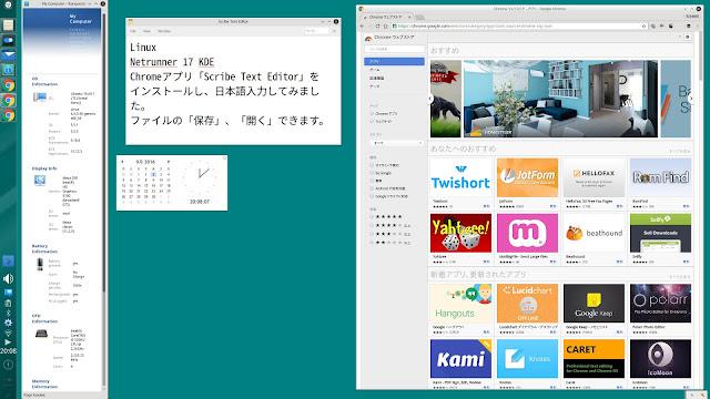 WindowsからLinuxに乗り換えるときの参考にしてください。