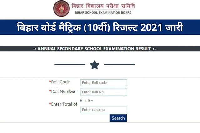 Declared! Bihar Board 10th Result 2021: Bihar Board released Class 10th result, check with this direct link