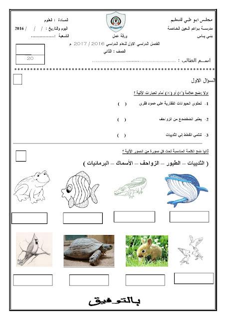 الصف الثاني, الفصل الأول, علوم, ورقة عمل, الحيوانات