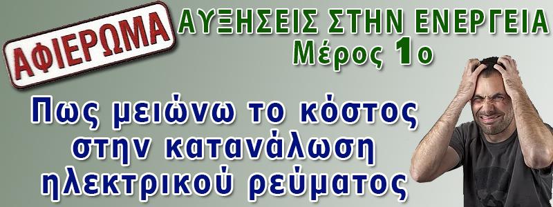 ΚΟΣΤΟΣ ΗΛΕΚΤΡΙΚΟΥ ΡΕΥΜΑΤΟΣ