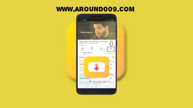 تحميل سناب تيوب لتنزيل الفيديوهات بدون إعلانات   Snaptube 2020