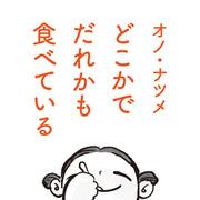 Doko ka de Dare ka mo Tabete iru Manga