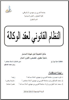 مذكرة ماستر: النظام القانوني لعقد الوكالة PDF