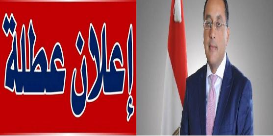 """""""رسمياً""""  الأحد والإثنين القادمين إجازة رسمية لهذه الفئات و9 أيام متتالية إجازة عيد الأضحى في أكبر إجازة ينتظرها المصريون"""