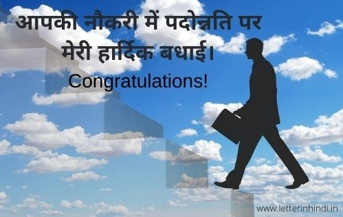 Job Promotion Wishes In Hindi
