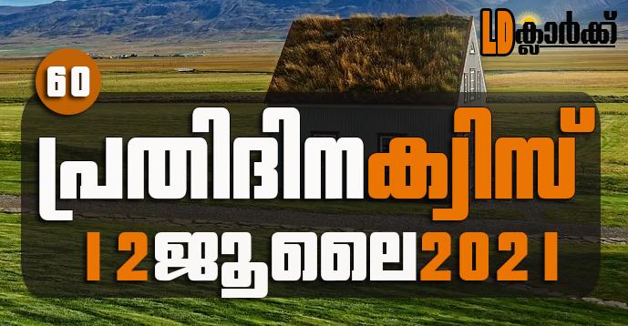 Kerala PSC | 12 Jul 2021 | Online LD Clerk Exam Preparation - Quiz-60