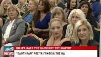 Η Σόνια σε εκδήλωση της ΝΔ για τον καρκίνο του μαστού παρουσία Μητσοτάκη