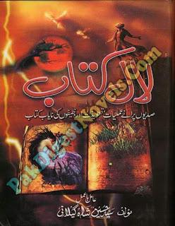 Lala Kitaab By Syed Hussain Shah Gillani
