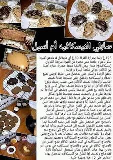 حلويات ام وليد للاعراس.oum walid halawiyat 111