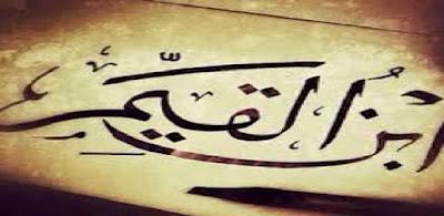 معلومات عن الإمام ابن قيم الجوزية - أشهر مؤلفات الإمام ابن قيم الجوزية