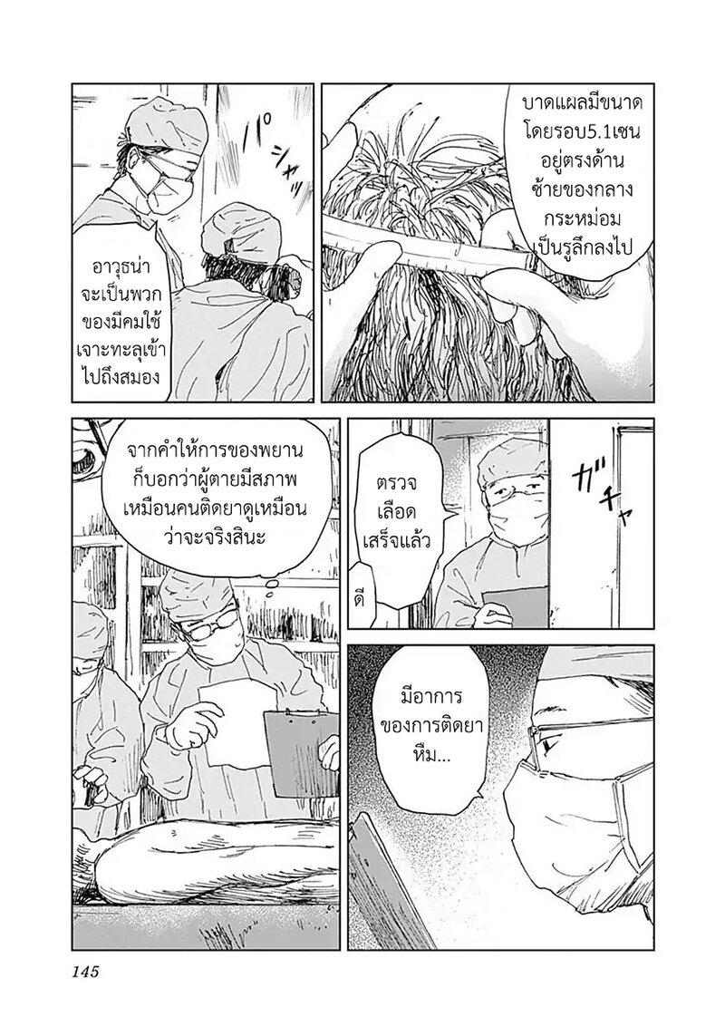 อ่านการ์ตูน Insect Princess ตอนที่ 5 หน้าที่ 13