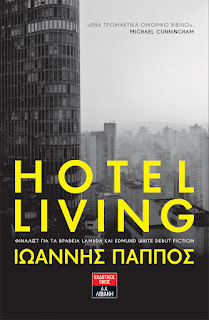 http://www.livanis.gr/%CE%A0%CE%AC%CF%80%CF%80%CE%BF%CF%82-%CE%99%CF%89%CE%AC%CE%BD%CE%BD%CE%B7%CF%82-Hotel-living_p-2805382.aspx
