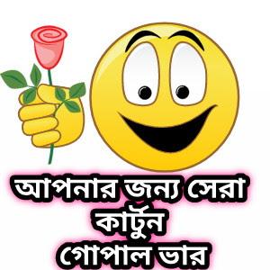 Download Top 5 Gopal Bhar Cartoon in Bangla (গোপাল ভার কার্টুন ডাউনলোড ২০২০)