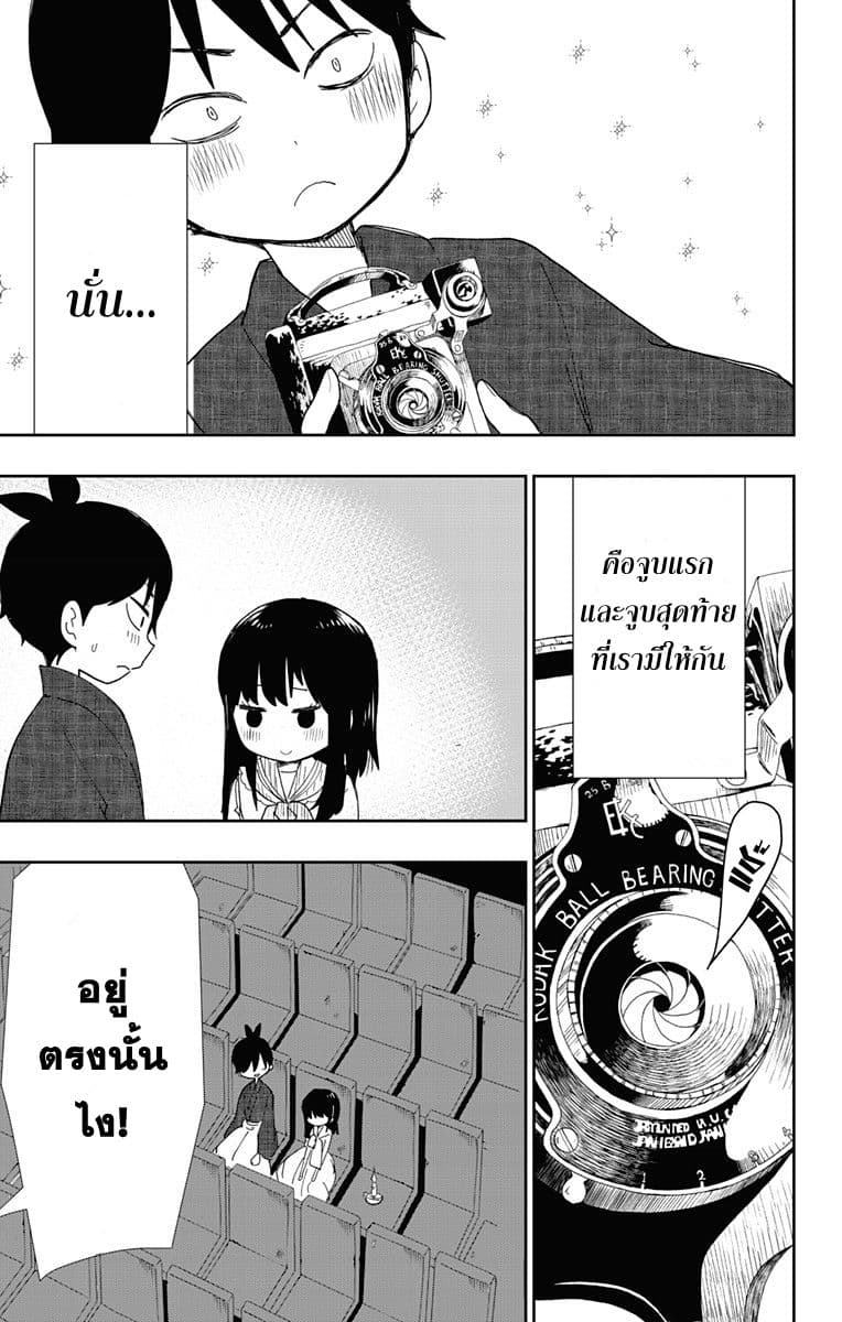 Shouwa Otome Otogibanashi - หน้า 45