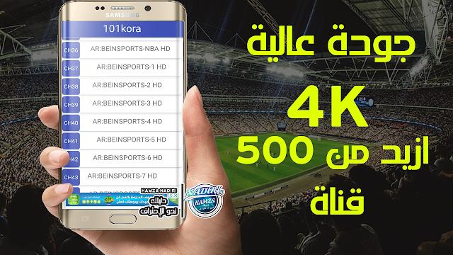 تطبيق مجاني بجودة 4K لمشاهدة القنوات الرياضية المشفرة وازيد من 500 قناة  IPTV 2018