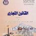 كتاب : القانون التجارى  دراسة موجزة  فى الاعمال التجارية و التاجر- الاوراق التجارية - الشركات التجارية