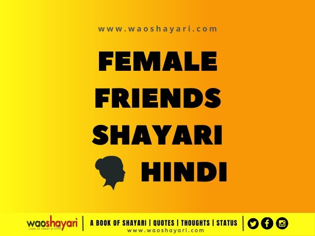 20 Best female friends shayari in hindi