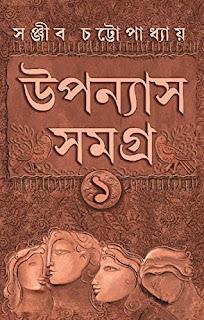 Uponyas Samagra (উপন্যাস সমগ্র) vol- 1 by Sanjib Chattopadhyay