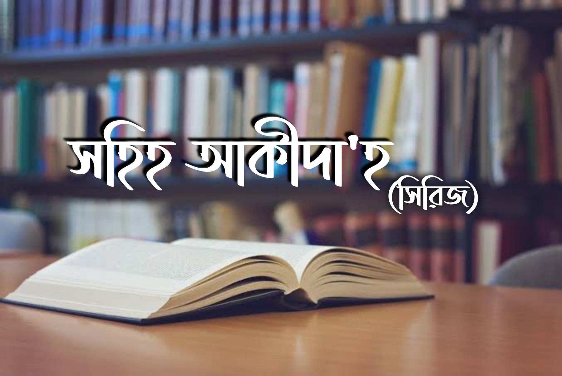 সহিহ আকীদা'হ সিরিজ : জান্নাতি দশ সাহাবী