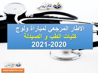 الاطار المرجعي لمباراة ولوج كليات الطب و الصيدلة وطب الاسنان 2020-2021