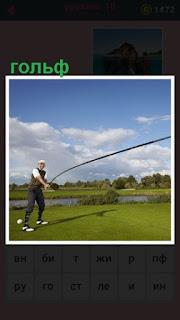 651 слов мужчина на поле играет в гольф 10 уровень