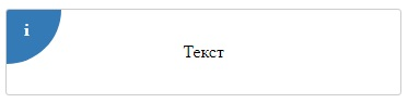 Блок для текста