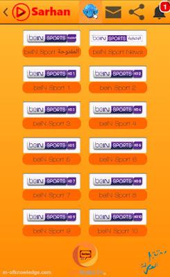 حمل تطبيق سرحان تيفي SARHAN TV لمشاهدة جميع القنوات التلفزيونية على أجهزة الأندرويد مباشرة و مجانا !