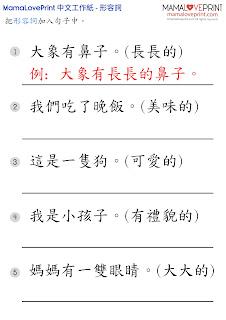 MamaLovePrint 中文工作紙 - 中文形容詞練習 升小一中文工作紙 基礎練習 Chinese Adjective Exercises Kindergarten Worksheets Printable Freebies Activities Daily