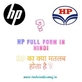 hp ka full form hindi mai,hewlett packard in hindi,hp full form in hindi,hp gas full form in hindi
